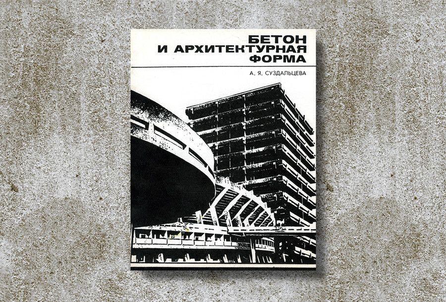 Появление бетона приднестровье бетон