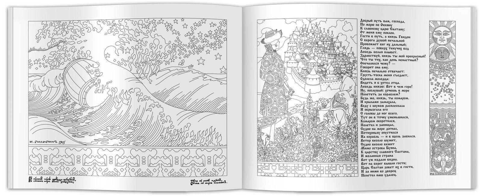 сказка о царе салтане раскраска